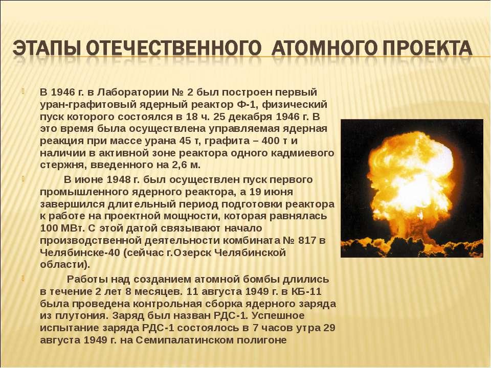 В 1946 г. в Лаборатории № 2 был построен первый уран-графитовый ядерный реакт...