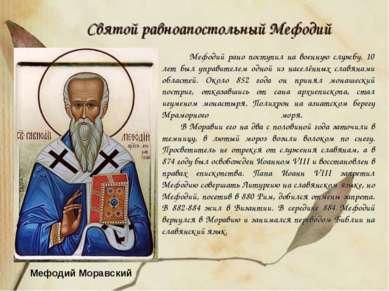Мефодий Моравский Святой равноапостольный Мефодий Мефодий рано поступил на во...