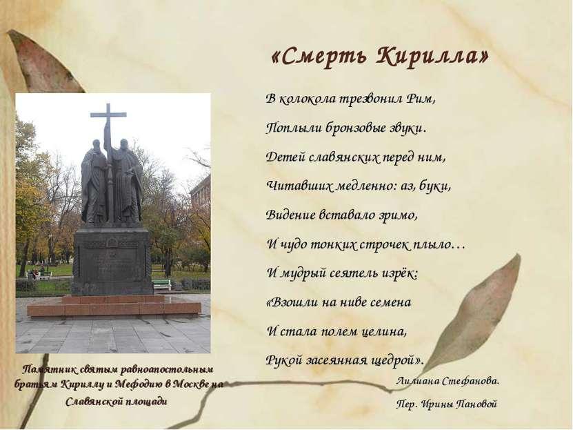 Памятник святым равноапостольным братьям Кириллу и Мефодию в Москве на Славян...