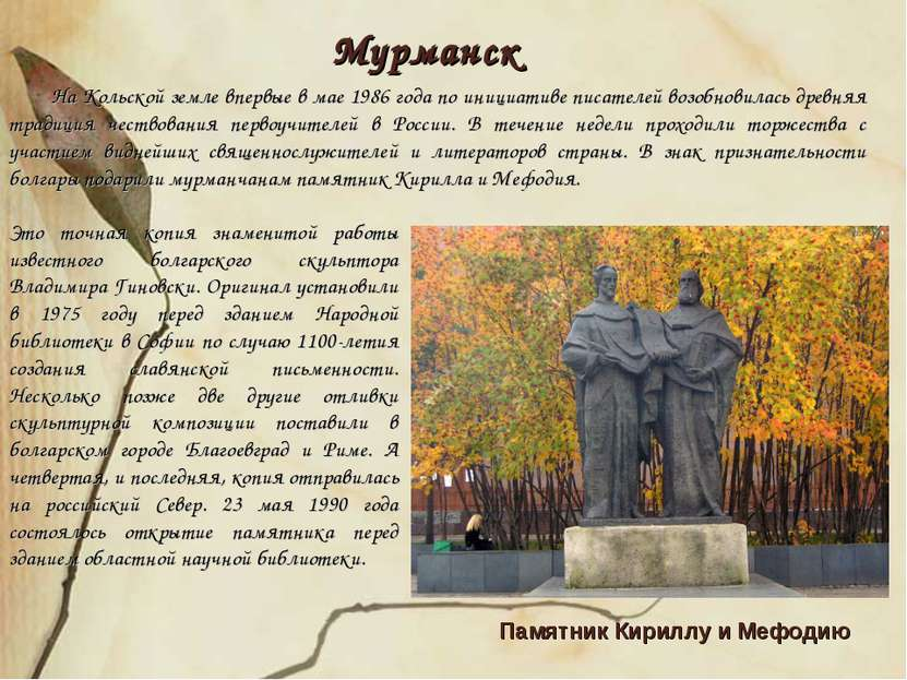 Памятник Кириллу и Мефодию Это точная копия знаменитой работы известного болг...