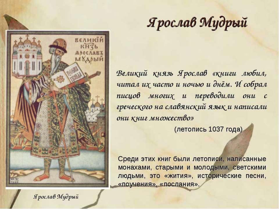 Ярослав Мудрый Великий князь Ярослав «книги любил, читал их часто и ночью и д...
