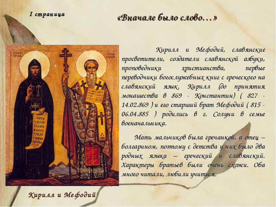 I страница «Вначале было слово…» Кирилл и Мефодий Кирилл и Мефодий, славянски...