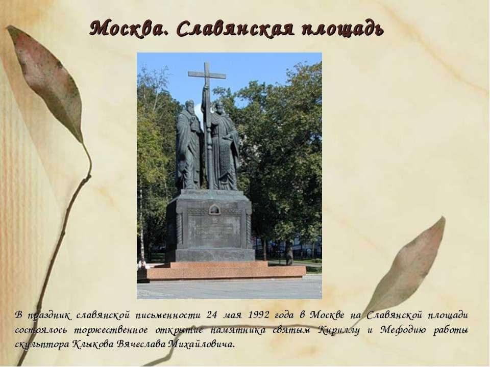 В праздник славянской письменности 24 мая 1992 года в Москве на Славянской пл...