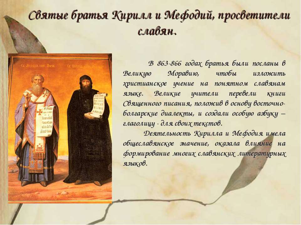Святые братья Кирилл и Мефодий, просветители славян. В 863-866 годах братья б...