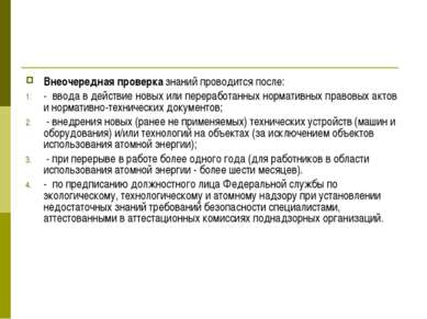 Внеочередная проверка знаний проводится после: - ввода в действие новых или п...