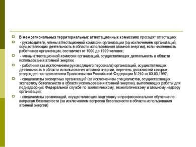 В межрегиональных территориальных аттестационных комиссиях проходят аттестаци...