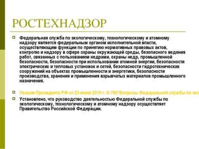 РОСТЕХНАДЗОР Федеральная служба по экологическому, технологическому и атомном...