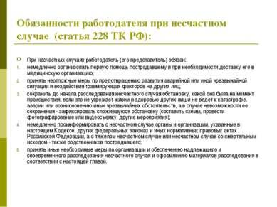 Обязанности работодателя при несчастном случае (статья 228 ТК РФ): При несчас...