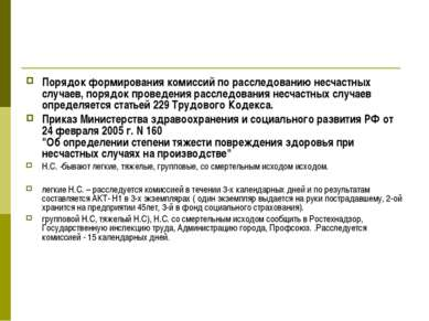 Порядок формирования комиссий по расследованию несчастных случаев, порядок пр...