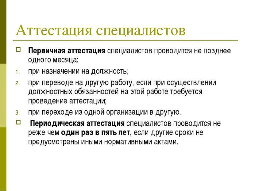 Аттестация специалистов Первичная аттестация специалистов проводится не поздн...