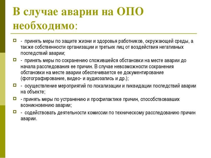 В случае аварии на ОПО необходимо: - принять меры по защите жизни и здоровья ...