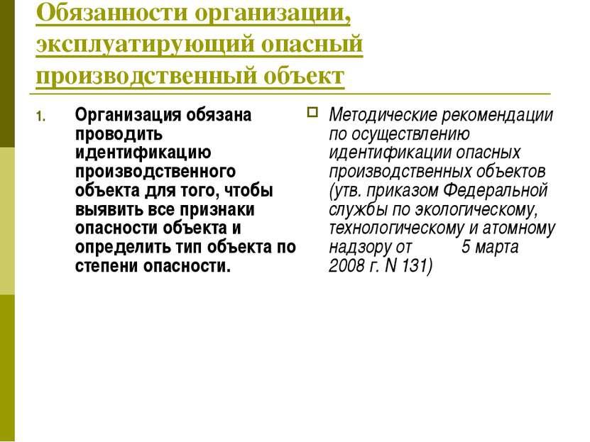 Обязанности организации, эксплуатирующий опасный производственный объект Орга...