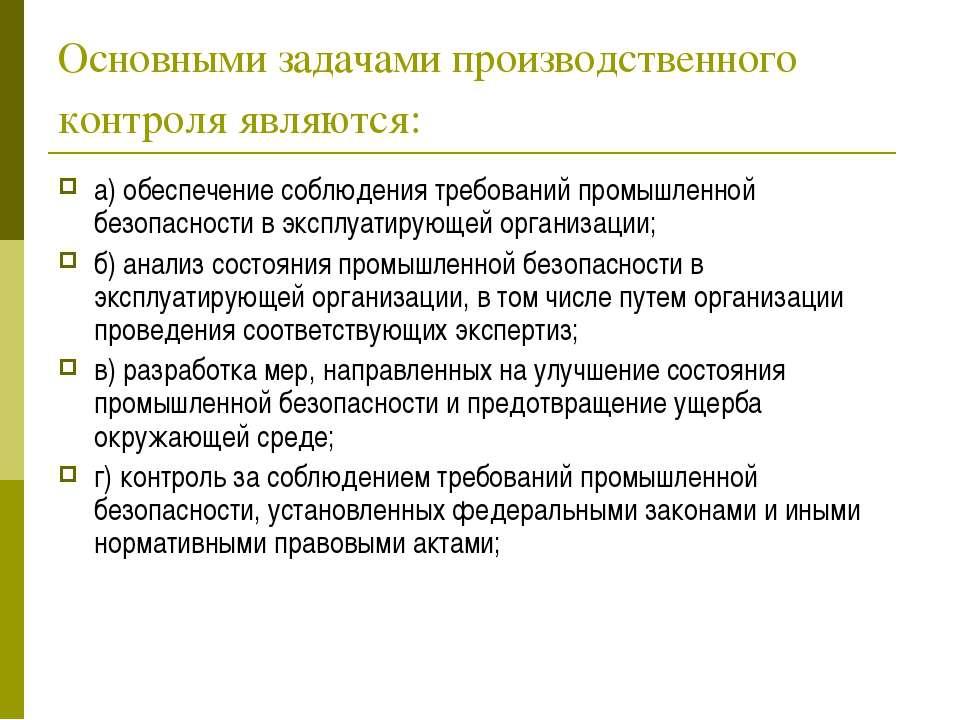 Основными задачами производственного контроля являются: а) обеспечение соблюд...