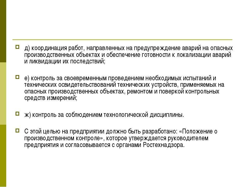 д) координация работ, направленных на предупреждение аварий на опасных произв...