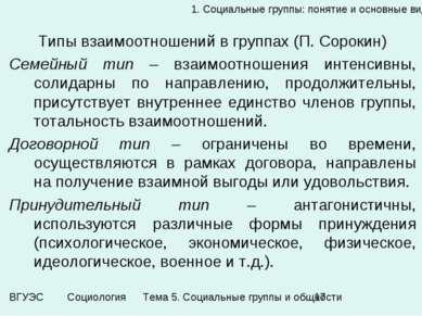 Типы взаимоотношений в группах (П. Сорокин) Семейный тип – взаимоотношения ин...
