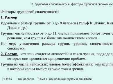 3. Групповая сплоченность и факторы групповой сплоченности Факторы групповой ...
