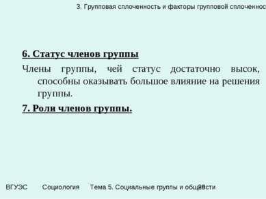 3. Групповая сплоченность и факторы групповой сплоченности 6. Статус членов г...
