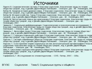 Источники Парето В. Социалистические системы // Классики социологии. Классиче...