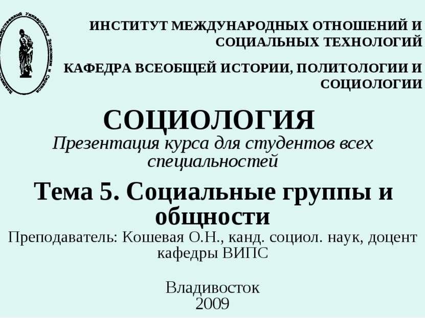 СОЦИОЛОГИЯ Презентация курса для студентов всех специальностей Тема 5. Социал...