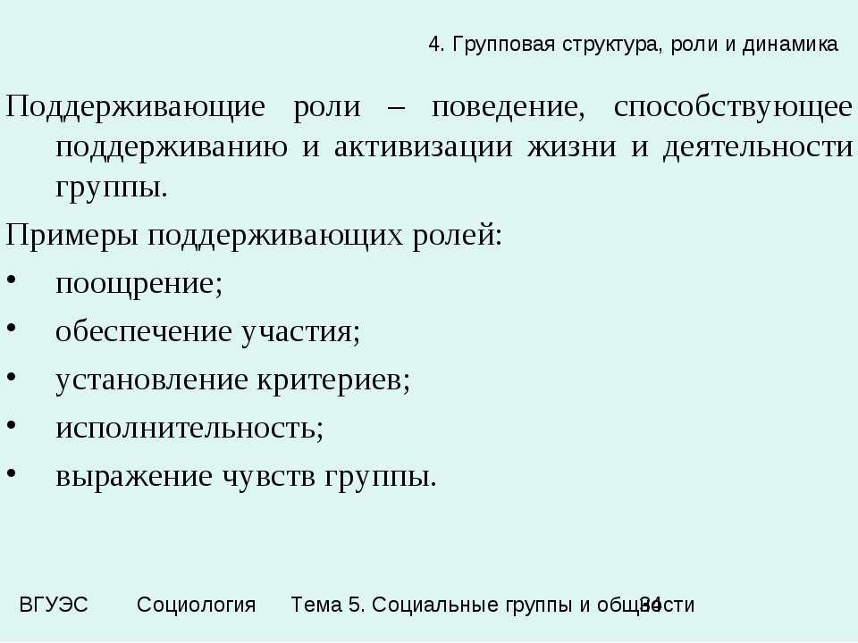 4. Групповая структура, роли и динамика Поддерживающие роли – поведение, спос...