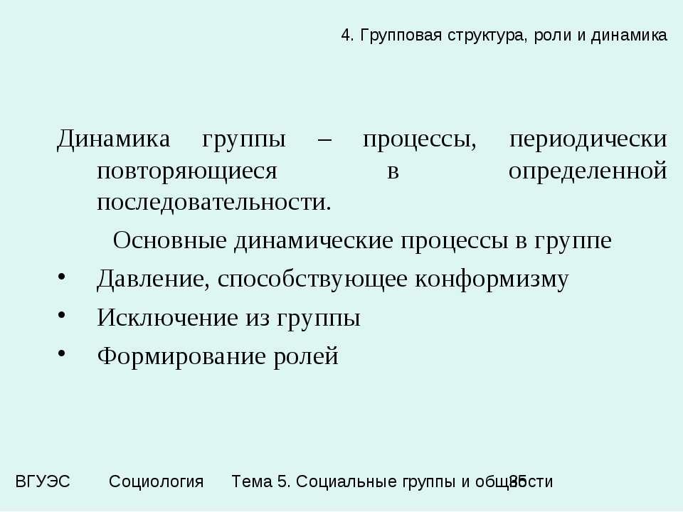 4. Групповая структура, роли и динамика Динамика группы – процессы, периодиче...