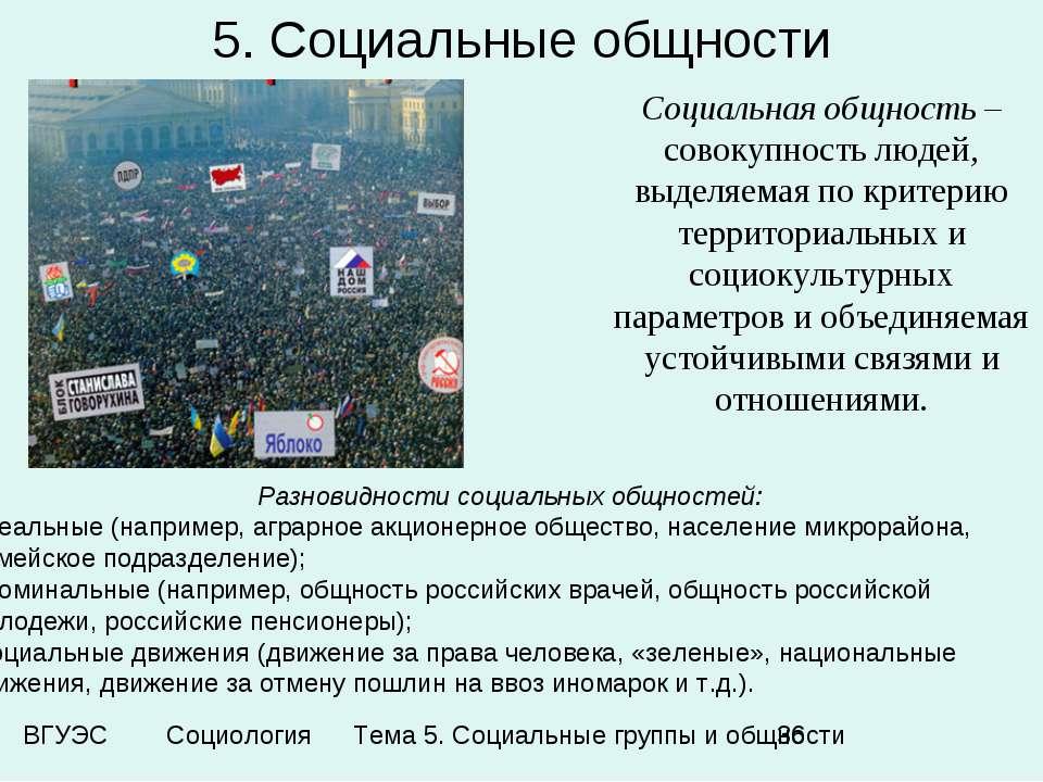 5. Социальные общности Социальная общность – совокупность людей, выделяемая п...