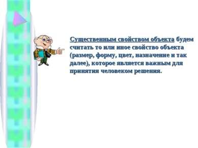 Существенным свойством объекта будем считать то или иное свойство объекта (ра...