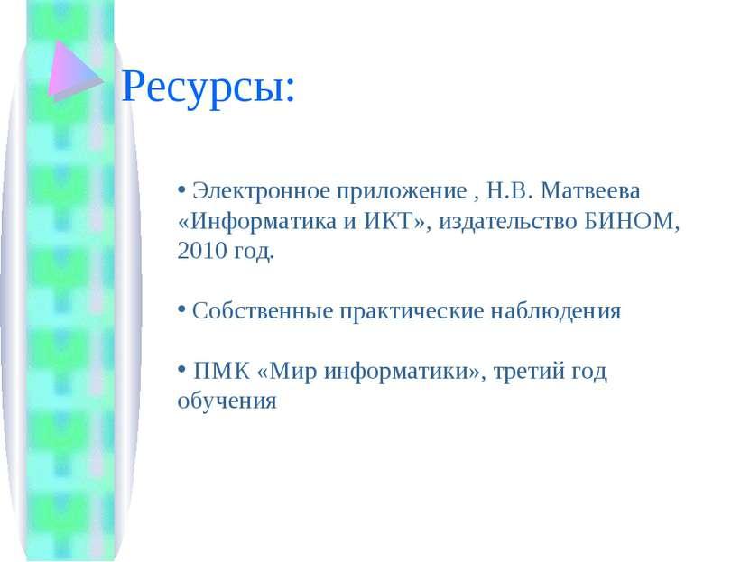 Ресурсы: Электронное приложение , Н.В. Матвеева «Информатика и ИКТ», издатель...