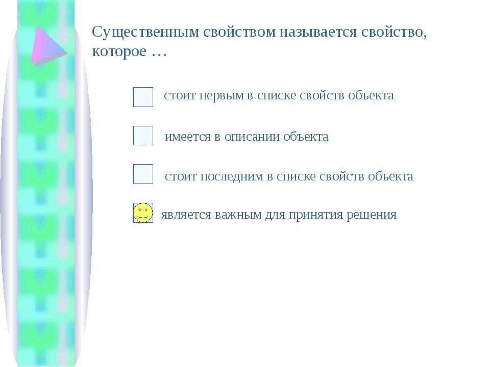 Существенным свойством называется свойство, которое … стоит последним в списк...