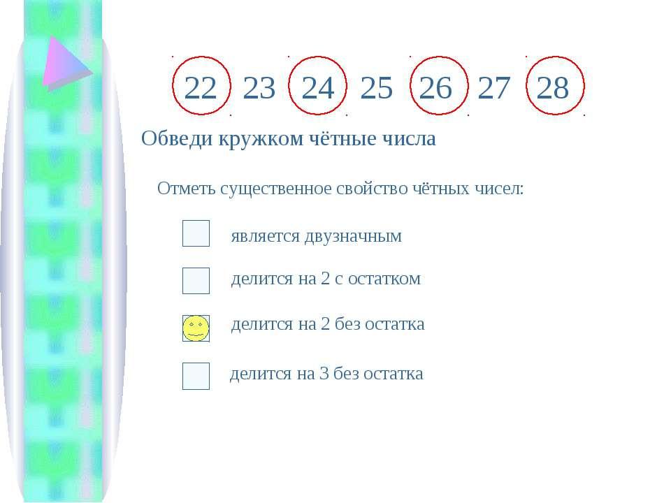22 23 24 25 26 27 28 Обведи кружком чётные числа Отметь существенное свойство...