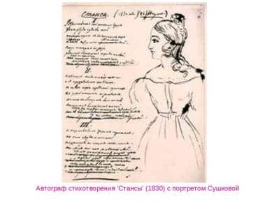 Автограф стихотворения 'Стансы' (1830) с портретом Сушковой