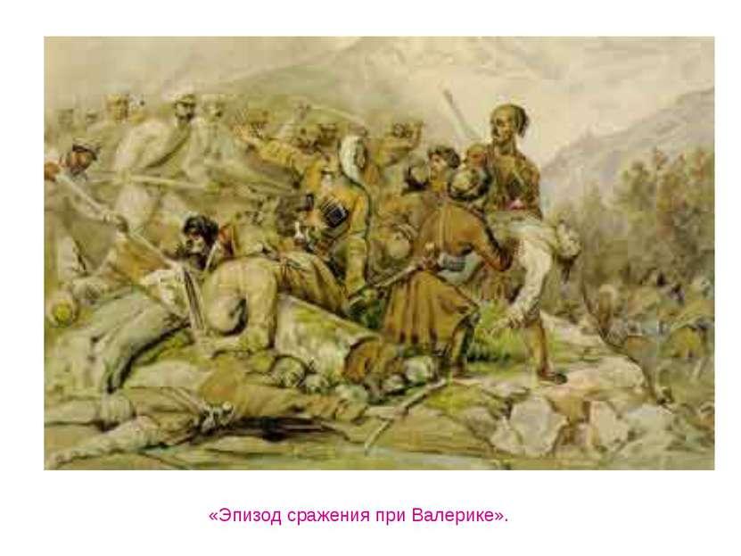 «Эпизод сражения при Валерике».