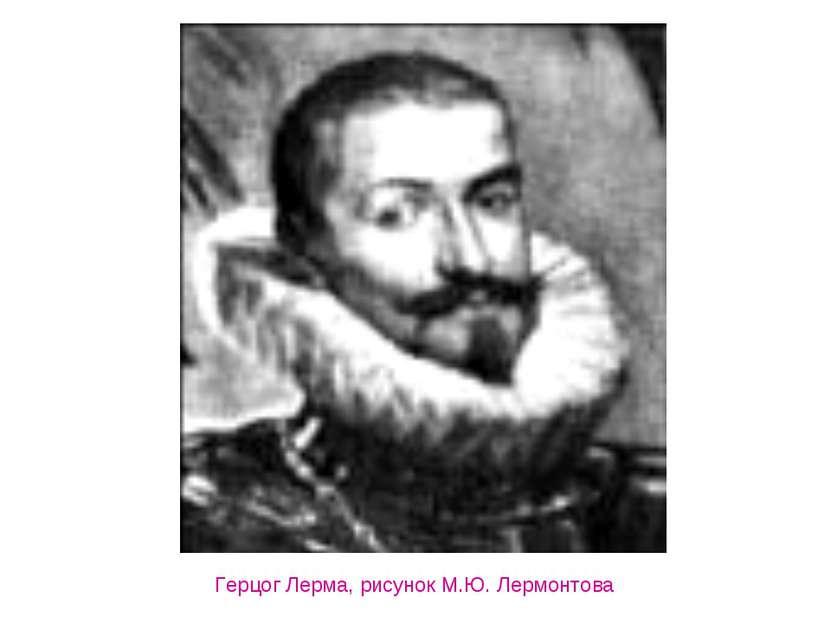 Герцог Лерма, рисунок М.Ю. Лермонтова
