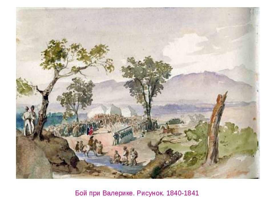 Бой при Валерике. Рисунок. 1840-1841