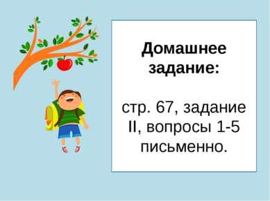 Домашнее задание: стр. 67, задание II, вопросы 1-5 письменно.