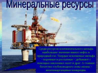 Среди ресурсов континентального шельфа наибольшее значение имеют нефть и прир...