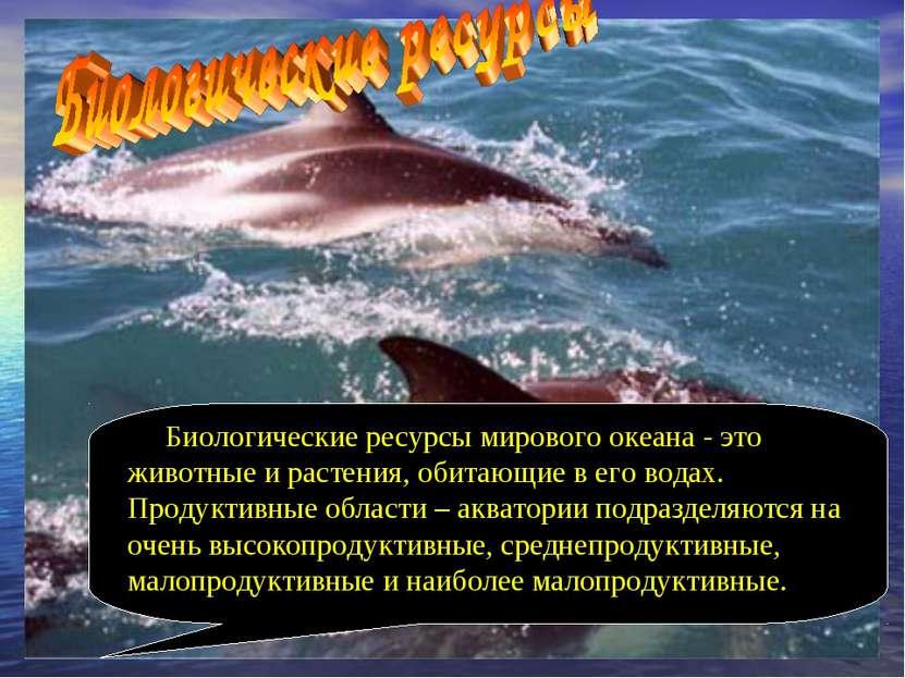 Биологические ресурсы мирового океана - это животные и растения, обитающие в ...