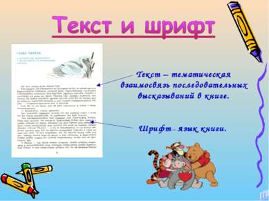 Текст – тематическая взаимосвязь последовательных высказываний в книге. Шрифт...
