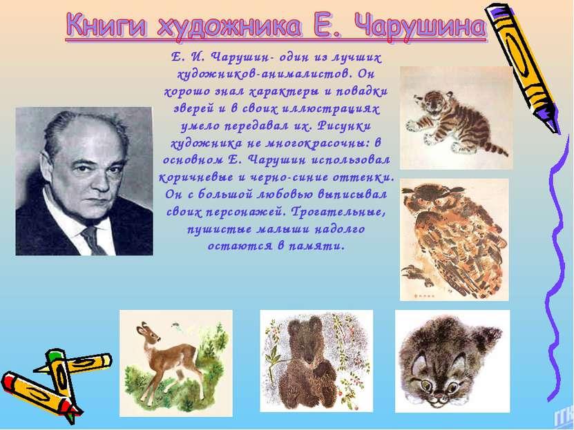 Е. И. Чарушин- один из лучших художников-анималистов. Он хорошо знал характер...