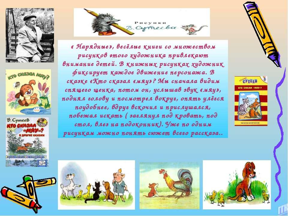 « Нарядные», весёлые книги со множеством рисунков этого художника привлекают ...