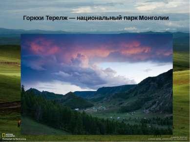 Горкхи Терелж— национальный парк Монголии