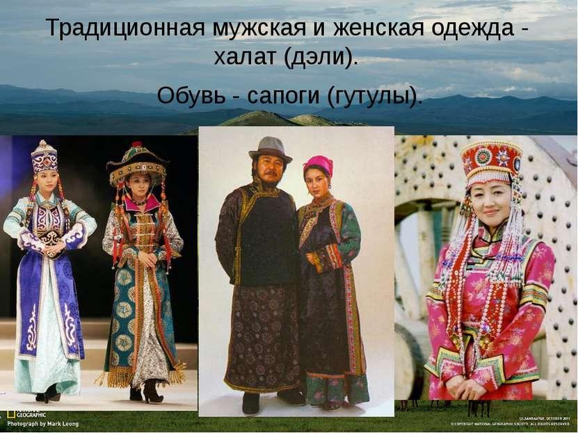 Традиционная мужская и женская одежда - халат (дэли). Обувь - сапоги (гутулы).