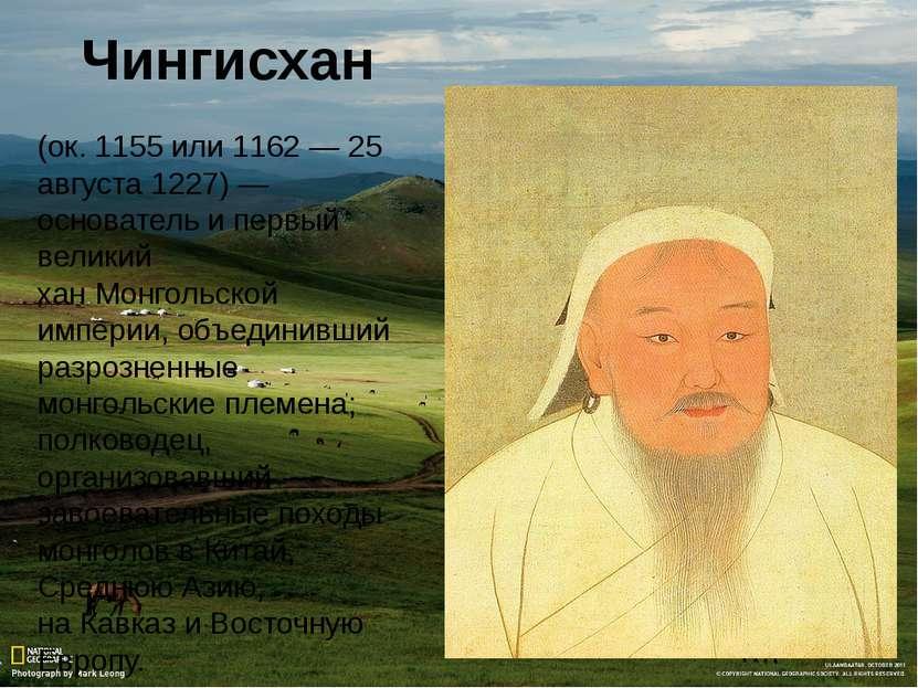 Чингисхан (ок.1155или1162—25 августа1227)— основатель и первый великий...