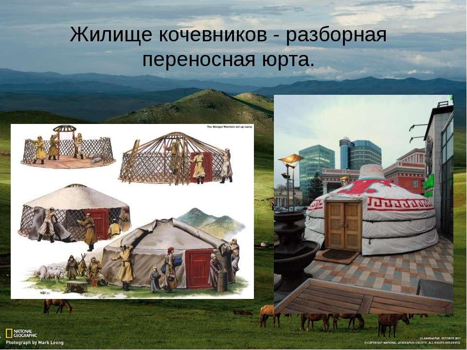 Жилище кочевников - разборная переносная юрта.