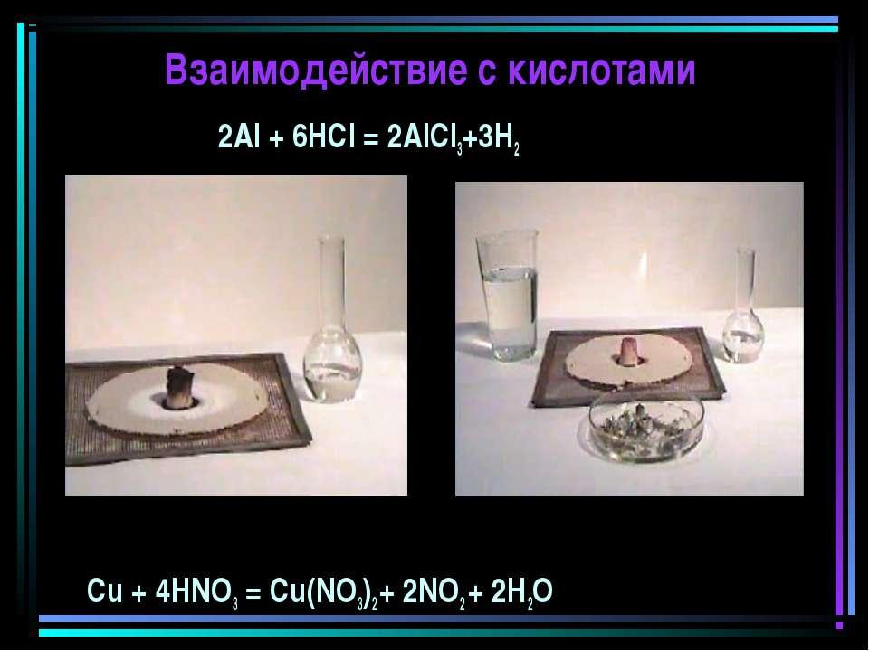 Взаимодействие с кислотами 2Al + 6HCl = 2AlCl3+3H2 Cu + 4HNO3 = Cu(NO3)2 + 2N...