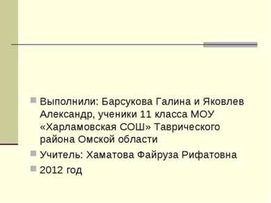 Выполнили: Барсукова Галина и Яковлев Александр, ученики 11 класса МОУ «Харла...