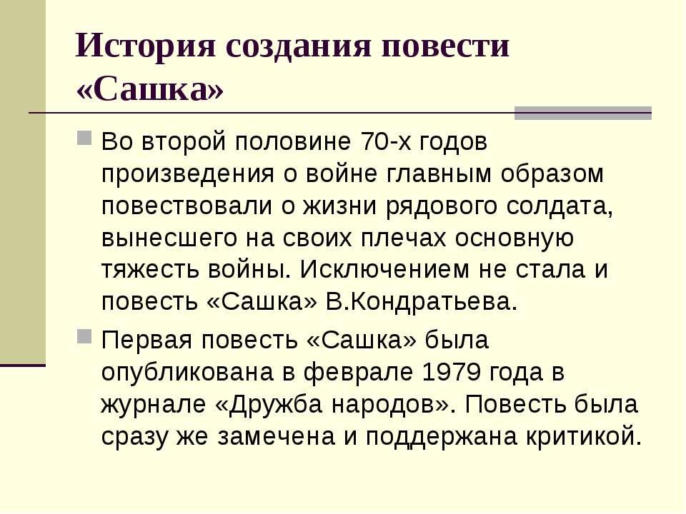 История создания повести «Сашка» Во второй половине 70-х годов произведения о...