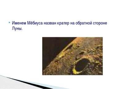 Именем Мёбиуса назван кратер на обратной стороне Луны.