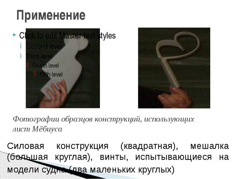 Фотографии образцов конструкций, использующих лист Мёбиуса Силовая конструкци...