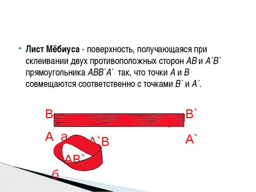 Лист Мёбиуса - поверхность, получающаяся при склеивании двух противоположных ...